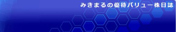 みきまるの優待バリュー株日誌