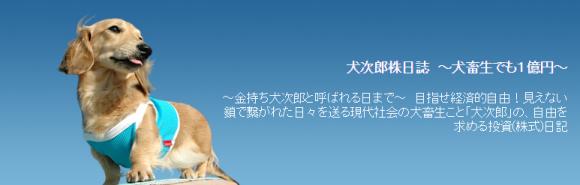 犬次郎株日誌
