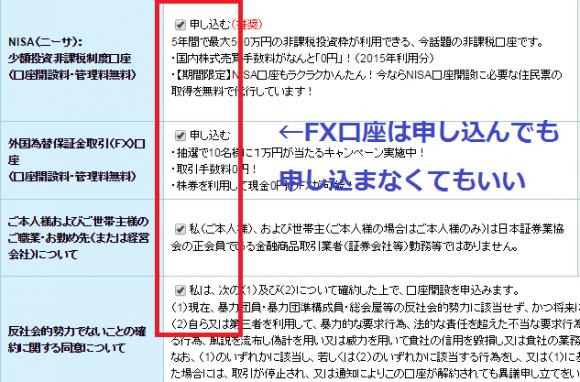 NISA/FX口座の申し込み