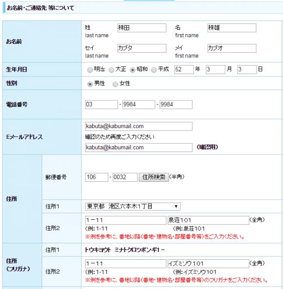 名前や住所を入力して証券口座開設の申し込みをします。